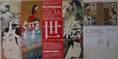 「大浮世絵展」 江戸東京博物館で3月2日(日)まで