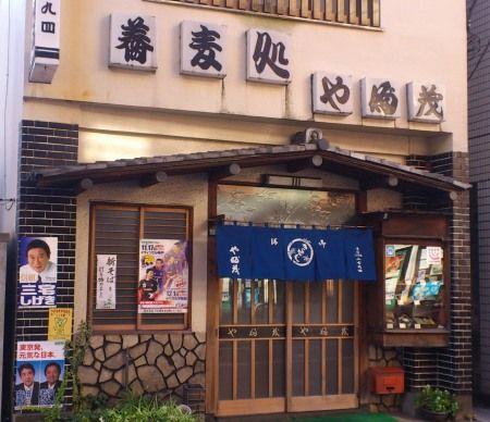 奥沢の奥沢神社前のお蕎麦屋さん、「やぶ茂」