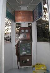 マリンタワーの形の電話ボックス 内部