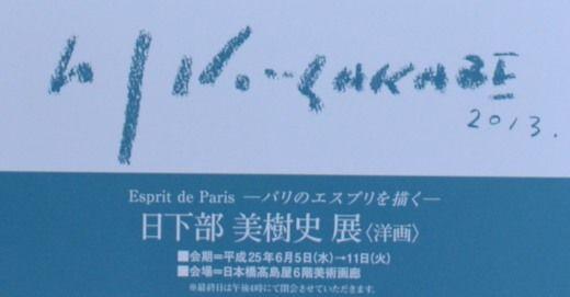 日下部 美樹史展 日本橋の高島屋
