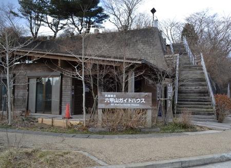 六甲山ガイドハウス