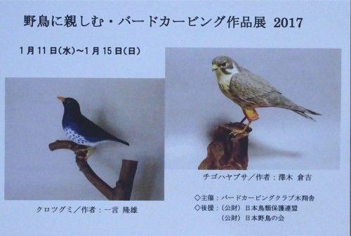 野鳥に親しむ・バードカービング作品展2017