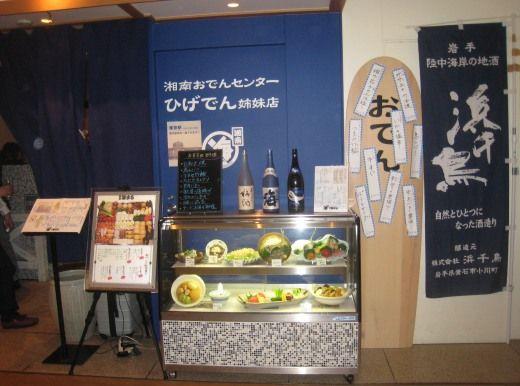 東京駅前の丸ビルの6Fのおでん居酒屋、「湘南 海まる」