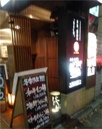 修蔵 新宿店