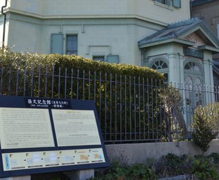 孫文の記念館