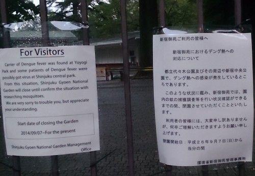 デング熱の影響で新宿御苑が閉園