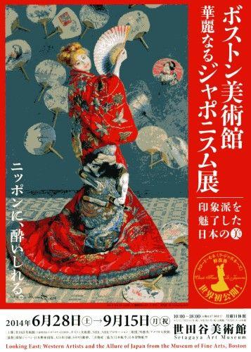 「ボストン美術館 華麗なるジャポニスム展 印象派を魅了した日本の美」世田谷美術館