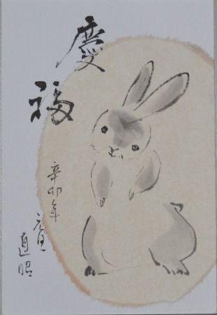 干支の兎の年賀状 趣味の水墨画の作品