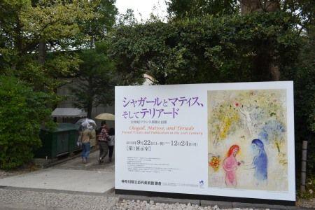 鎌倉 神奈川県立近代美術館 「シャガールとマティス、そしてテリアード  20世紀フランス版画と出版」