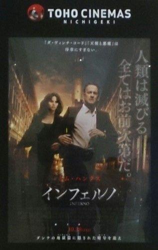 トム・ハンクス主演の映画『インフェルノ』