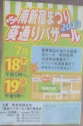 南新宿まつり 葵通りバザール