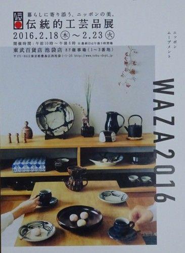 「伝統的工芸品展WAZA2016」池袋の東武百貨店で