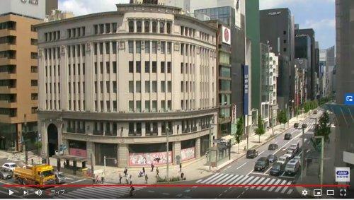 【LIVE】銀座 ライブカメラ / Ginza Live Camera