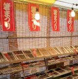 箸 全国 大陶器市 駒沢オリンピック公園