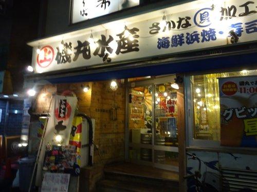 磯丸水産 吉祥寺南口店 入口