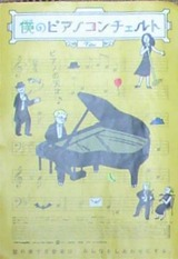 僕のピアノコンチェルト(原題:VITUS)