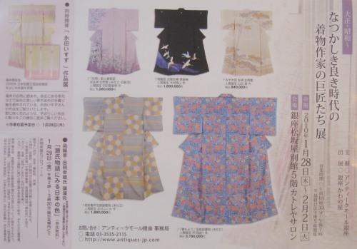 kimonoten