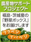 茨城・福島農産物サポートプロジェクト