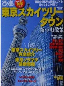 ぴあ 東京スカイツリータウン&新・下町散策