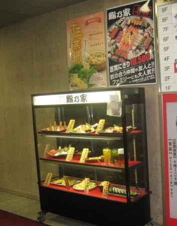 海鮮魚市 鮨乃家 八重洲店