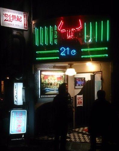 新宿のライブハウス21世紀