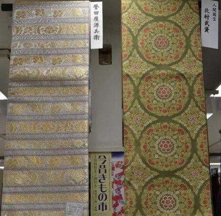 人間国宝の作品 帯 新宿京王デパートの「今昔きもの市」