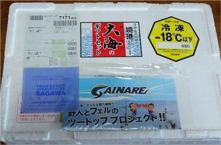 「野人とフェルのツートッププロジェクト」の「鳥取の海の幸干物詰め合わせコース」が届きました