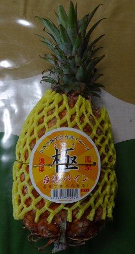 台湾パインが近所のサミットストアで売っていました