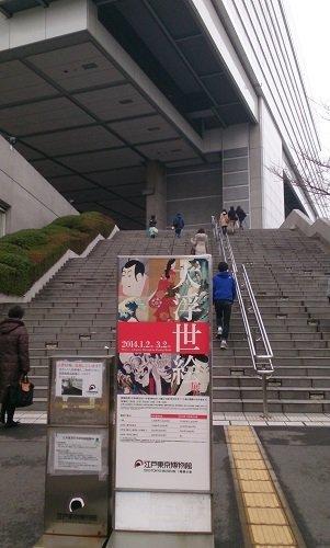 「大浮世絵展」江戸東京博物館