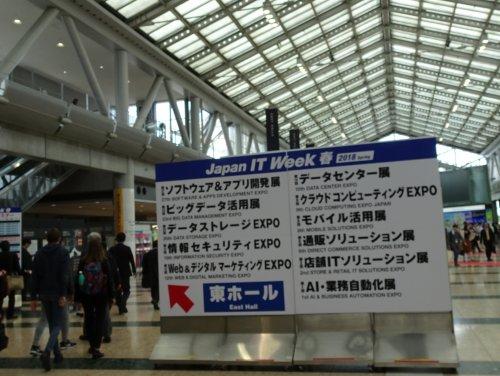 東京ビッグサイトの「ソフトウェア&アプリ開発展」は活気に満ちていました