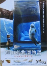 旭山動物園物語パンフレット