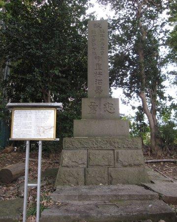 日露戦争の旅順港攻略作戦・白たすき決死隊・中里好治の忠魂碑