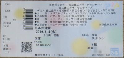 加山雄三 芸能生活50周年記念コンサート 日本武道館 チケット