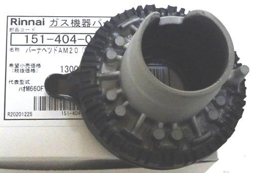 リンナイ(東京ガス)のバーナーキャップ(バーナーヘッド)をネットで取り寄せて交換