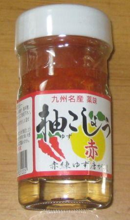 赤い柚コショウ