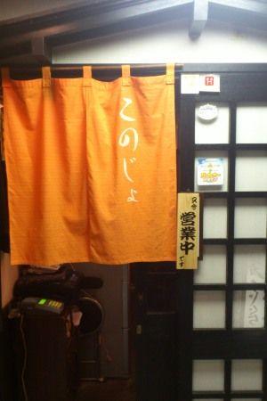 神田駅近くの山形料理のお店 「このじょ」 入り口