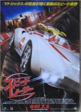 スピードレーサー試写会
