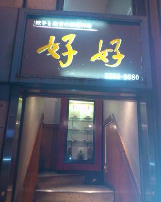 神田駅ガード下の中華料理店 好好