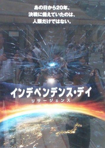 映画『インデペンデンス・デイ:リサージェンス』六本木ヒルズ