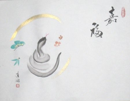 来年の干支のへびの絵を描いたランチョンマット