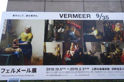 上野の森美術館で開催されている「フェルメール展」