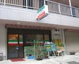 箱根 洋食屋木のぴーHouse