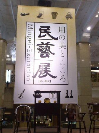 「用の美とこころ 民藝展」 日本橋高島屋