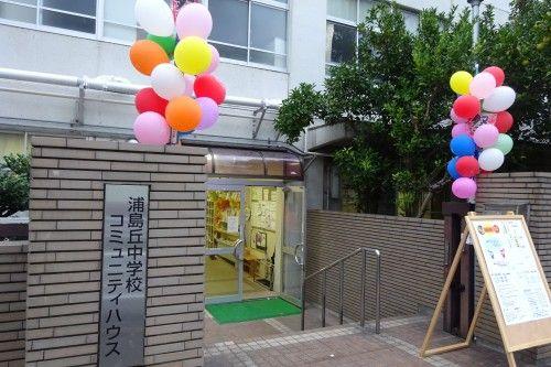 横浜市の浦島丘中学校のコミュニティハウスまつり