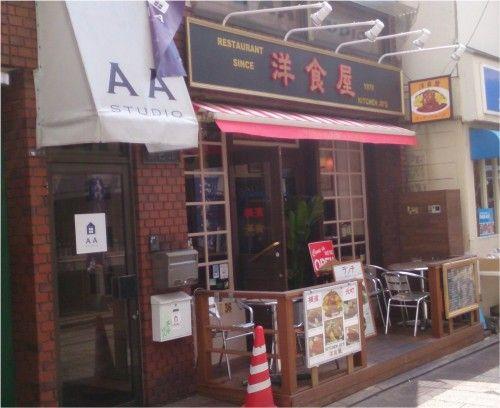 元町の洋食屋さんKITCHEN JO'S(キッチンジョーズ)でランチ