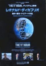 THE 11TH HOUR(ザ・イレブンス・アワー)