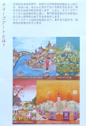 ナイーブアートとは セルビア大使館パンフレット
