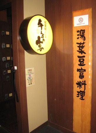 新横浜の駅前ビルの「千年の宴」