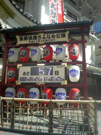 歌舞伎座あと57日