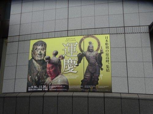 運慶展 上野の国立博物館